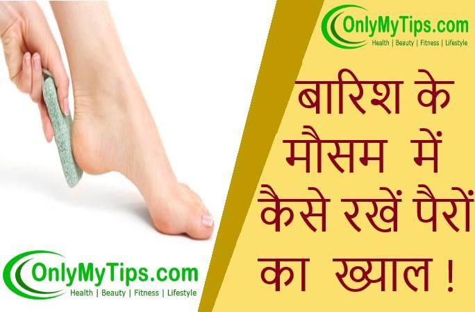 बारिश के मौसम में कैसे रखें पैरों का ख्याल   How to Take Care of Your Feet During The Rainy season