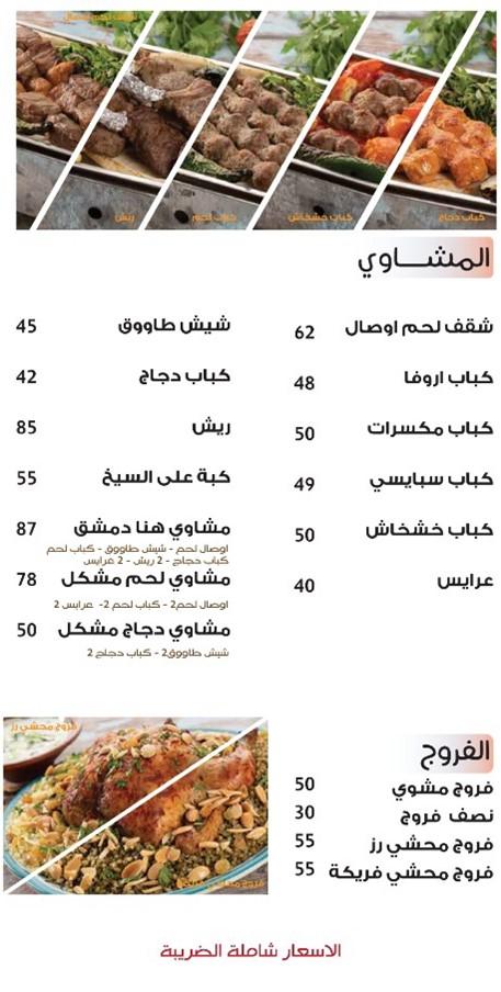 منيو مطعم هنا دمشق