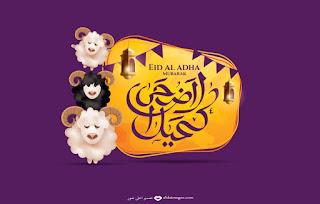 صور عيد أضحى سعيد 2019