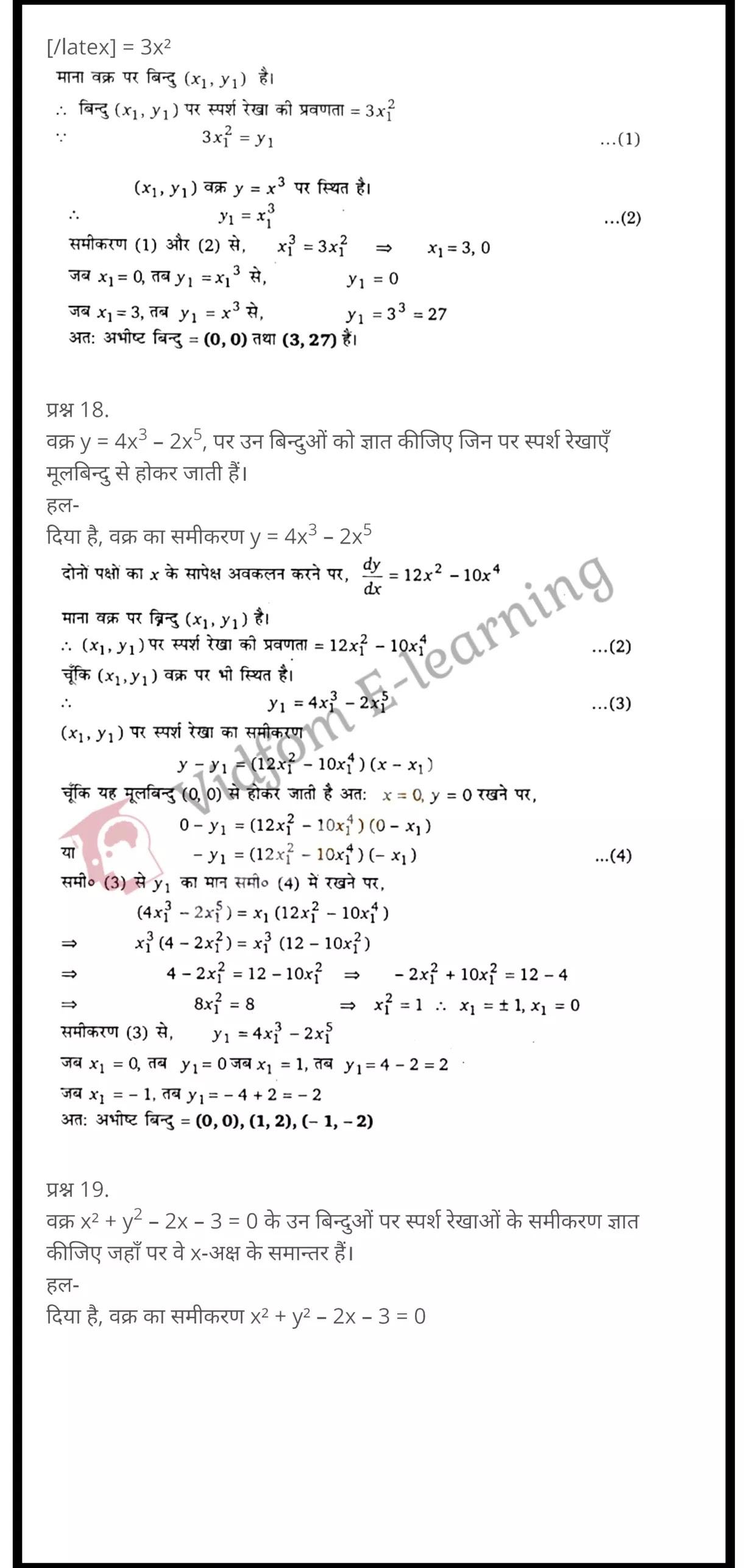 class 12 maths chapter 6 light hindi medium 25