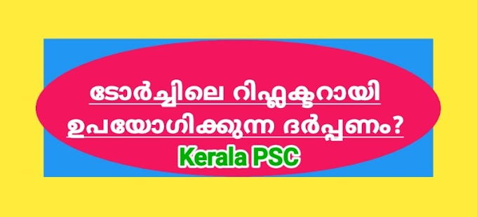 Kerala PSC ഭൂമിയിൽ ഏറ്റവും കൂടുതലുള്ള മൂലകം?