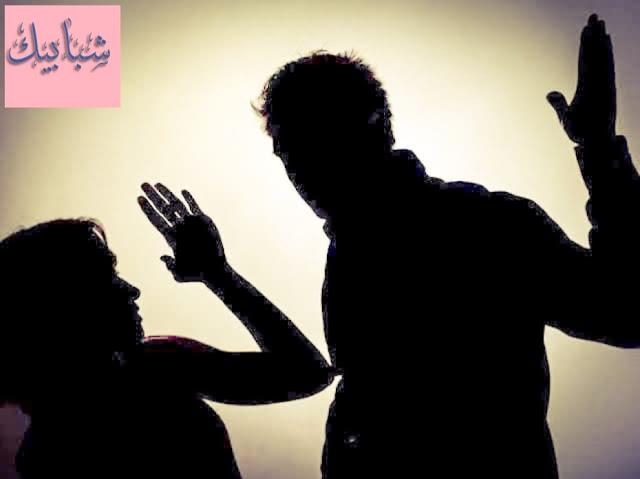 """العنف الأسري وضرب الزوج لزوجته    مفهوم الضرب :- الضرب في مفهومه الشائع هو أي ضرر أو أذى يُلحقه إنسان بإنسان آخر ، وفي غالب الأمر يكون نوع من أنواع العقاب لشخص ارتكب خطأً ما .    أمّا ضرب الزوجة فهو يندرج تحت إطار مفهوم العنف الأسري ، وهذا المفهوم قد أقرته هيئة الأمم المتحدة على أنه الأذى الجسدي أو النفسي أو الجنسي الذي يقع في محيط الحياة الزوجية سواء كان مطبق على الزوج أو على الأبناء ، ويتمثل العنف الأسري الواقع على الأبناء فى صور متعددة مثل تفضيل الذكور على الإناث والإعتداء الجسدي أوالجنسي ، والعنف المتعلق بقطع الأعضاء التناسلية لجنس الإناث فيما يُعرف بختان الإناث  ، والكثير من التصرفات التي تُلحق الأذى بالمرأة .    الدوافع التي تؤدي إلى ضرب الزوج لزوجته:- هناك الكثير من الأسباب التي تدفع الرجل إلى الإعتداء على زوجته بالضرب منها مايتعلق بالزوج ومنها مايخص الزوجة ، وتتمثل تلك الأسباب فيما يلي:-    أسباب تتعلق بالزوج :- * المُعتقدات الخاطئة النابعة من فهم الرجل الخاطئ للدين :- هذه المعتقدات بدورها تعمل على ترسيخ مبدأ أحَقِية الزوج بضرب زوجته أينما شاء وقتما شاء مستنداً في ذلك إلى قول الله جل وعلا """"وَاللَّاتي تَخَافُون نُشُوزَهُن فَعِيظُوهُنَّ واَهْجُرُوهُنَّ في المضاجع واضرِبُوهُنَّ"""" ،  ومن خلال المفهوم الخاطئ الذي ينتج جَراء تأويل هذه الآية على هوى النفس تحدث  الإشكالية الكُبرى ،   فقد ترك الرجل- عن عمد - التدرج الحكيم من الله عز وجل في التعامل مع الزوجة الناشز وهو أن يبدأ الزوج بالنصيحة وتوضيح ما في نفسه لزوجته وإن لم تحدث استجابة ينتقل إلى المرحلة الثانية وهى الهَجْر في مَضْجَع النوم وهذا من أشد أنواع العقاب للمرأة ، فإن لم تحدث استجابة هنا نأتي إلى مرحلة الضرب ولكن!!  اشترط الشرع قبل الوصول لهذه المرحلة المرور بالمرحلتين السابقتين ، وحدد أيضاً الاسلوب المُتَبع في تنفيذ العقاب وهو الضرب غير المُبْرِح وعدم ضرب الوجه ، وعدم استخدام أدوات مؤذية فقد سُئل بن عباس -رضي الله عنه -عن الضرب غير المبرح قال الضرب بالسواك ونحوه .   *التربية الخاطئة :- الطريقة التي نشأ عليها الزوج في بيئته الأولى ، من خلال هذه التنشئة يكبر الرجل وفي معتقده أن ضرب الزوجة أمر دائم الجواز ، حيث يرى الكثير من الرجال أن هذا الفعل يتبع العلاقات الزوجية بشكل طبيعي دون ضابط ولا رابط ، ومن المحتمل أن """