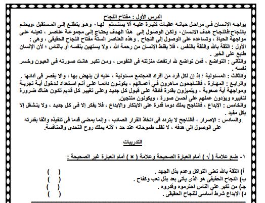 ملزمة لغة عربية للصف السادس الابتدائي الترم الأول 2021