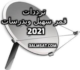 ترددات قمر سهيل وبدرسات Es'hail-Badr 2021