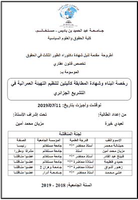 مذكرة ماستر: رخصة البناء وشهادة المطابقة كآليتين لتنظيم التهيئة العمرانية في التشريع الجزائري PDF