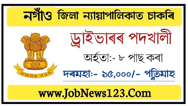 Nagaon Judiciary Recruitment 2021: