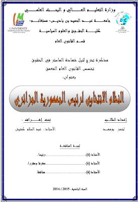 مذكرة ماستر: النظام الإنتخابي لرئيس الجمهورية الجزائري PDF