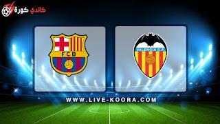 بث مباشر مباراة برشلونة وفالنسيا اليوم في كأس ملك اسبانيا | 25-5-219