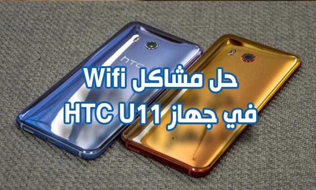 الواي فاي لا يعمل في HTC U11