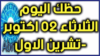 حظك اليوم الثلاثاء 02 اكتوبر-تشرين الاول  2018