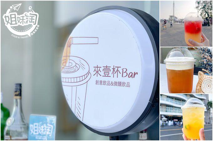 你今天來壹杯Bar了嗎?餐車市集遇見花式調酒師,免去launge bar也能喝一杯!
