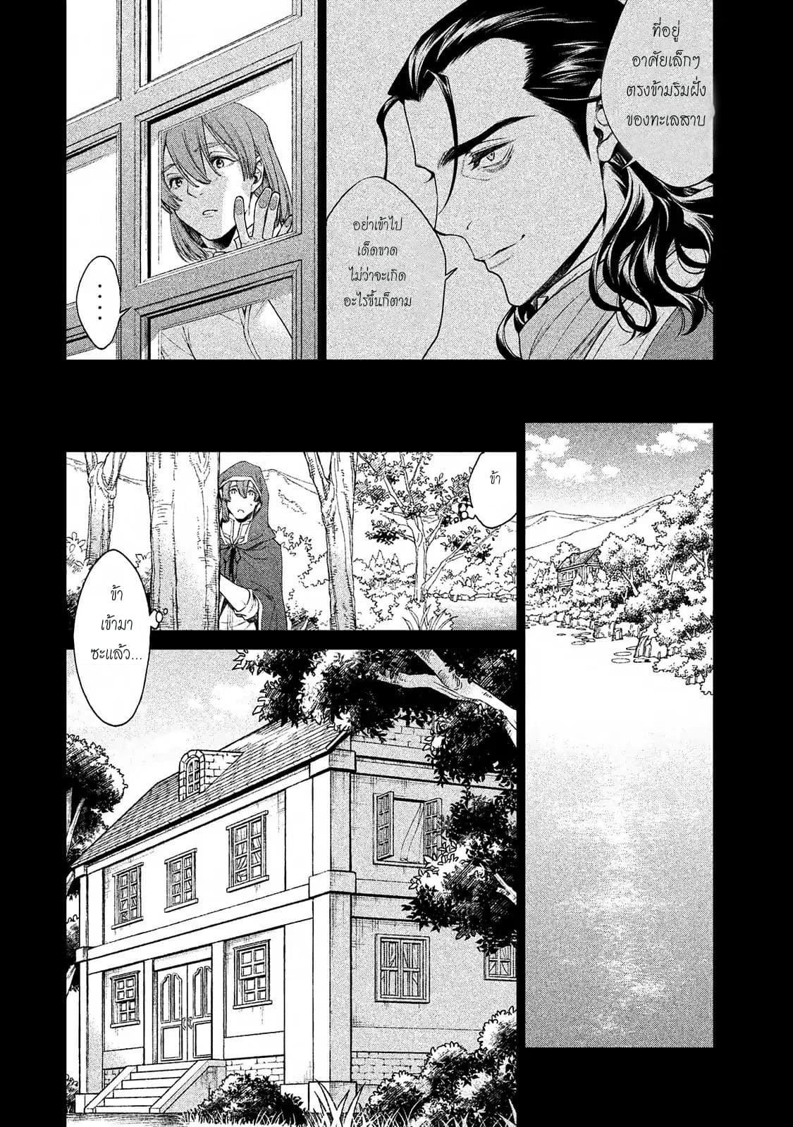 อ่านการ์ตูน Henkyou no Roukishi - Bard Loen ตอนที่ 11 หน้าที่ 8