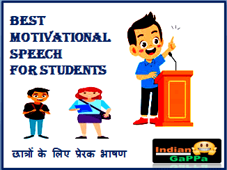 Motivational-Speech-For-Students-In-Hind, Motivational-Speech,छात्रों-के-लिए-प्रेरक-भाषण