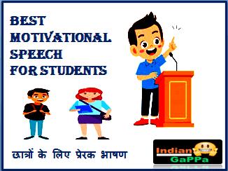 Best Motivational Speech For Students - छात्रों के लिए प्रेरक भाषण