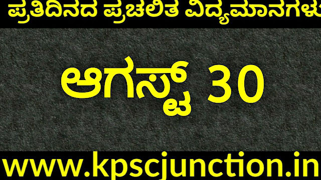 SBK KANNADA DAILY CURRENT AFFAIRS QUIZ  AUGUST 30 ,2019