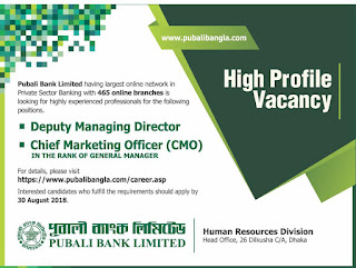 Pubali Bank Limited (PBL) Officer Recruitment Circular 2018