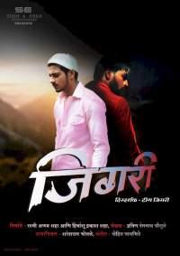 Jigari 2021 Marathi Full Movies Free Download 480p Web-DL