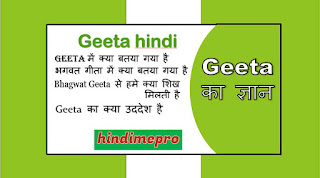 Geeta hindi