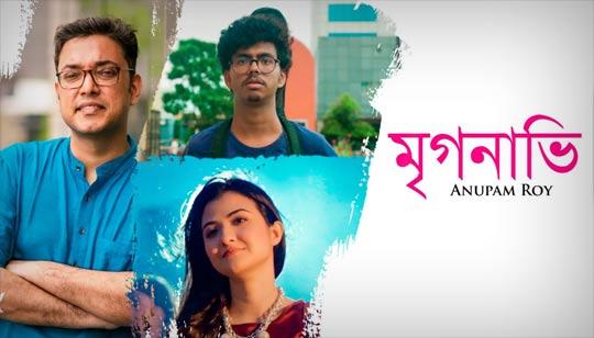 Mrigonabhi Lyrics by Anupam Roy Bengali Song
