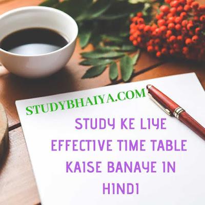Study Time Table Kaise Banaye in Hindi