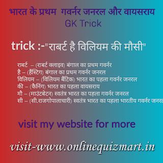 GK trick, GK trick for all competitive exams,GK trick for science , download GK TRICKS in pdf , best GK trick