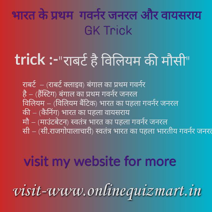 भारत के प्रथम  गवर्नर जनरल और वायसराय Trick
