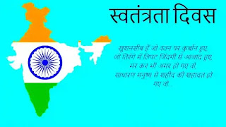 Happy Independence Day Status In Hindi 2020 - Indipendece Day Hindi Status