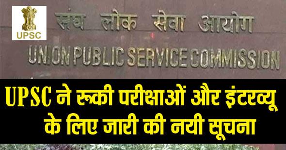 UPSC Calendar 2020: यूपीएससी ने स्थगित परीक्षाओं और सिविल सेवा इंटरव्यू की जारी नयी गाइडलाइन