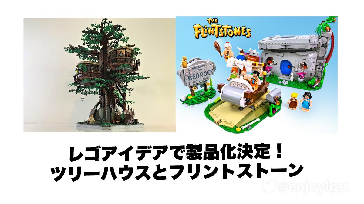 次期レゴ アイデア製品の21316フリントストーンの映像公開:ツリーハウスとフリントストーンが製品化決定(2018)