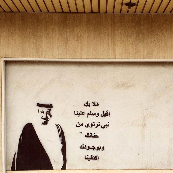 street art riyadh saudi arabia photo