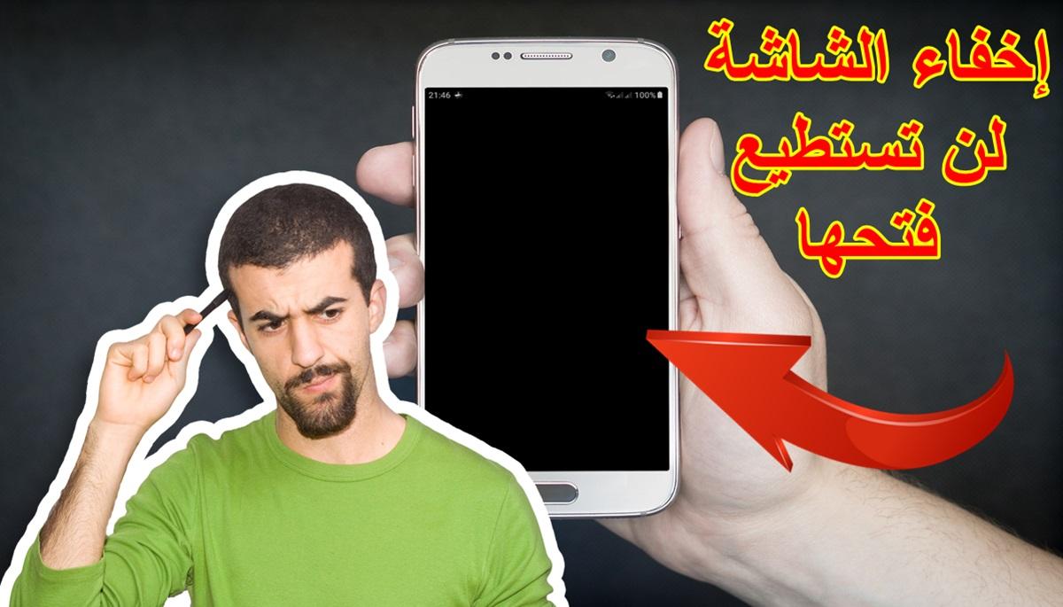 تطبيق مجاني يمنحك خاصية إذا فعلتها في شاشة هاتفك لن يستطيع أي شخص الدخول إلى هاتفك