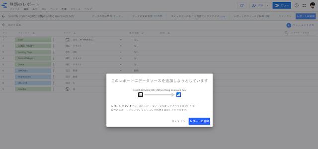 GoogleデータポータルとSearch Consoleのデータソース接続手順14