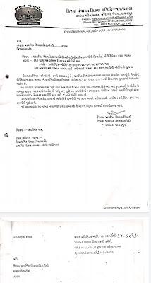 Prathmik Shalaoni Vahivati sevaonu Verification karva babat latest paripatra : Banaskantha