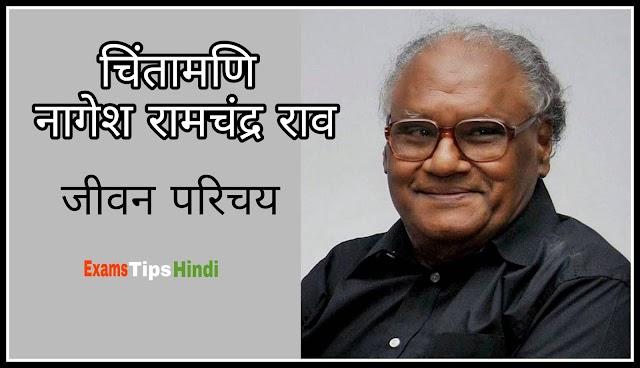 चिंतामणि नागेश रामचंद्र राव का जीवन परिचय