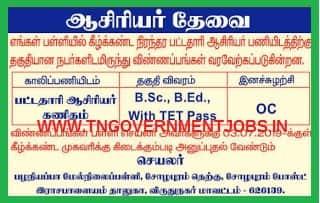 palaniyappa-hr-sec-school-solapuram-rajapalayam-teachers-recruitment-2019