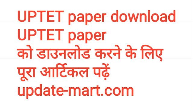 uptet paper in hindi pdf download