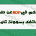 التحكم في rdp عن طريق الهاتف