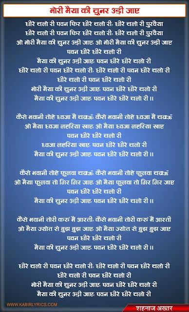 मोरी मैया की चुनर उड़ी जाए - Mori Maiya Ki Chunar Udi Jaye Lyrics