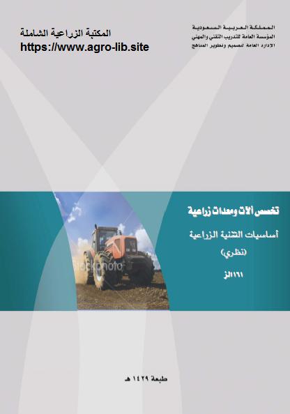 كتاب : أساسيات التقنية الزراعية - النظري -