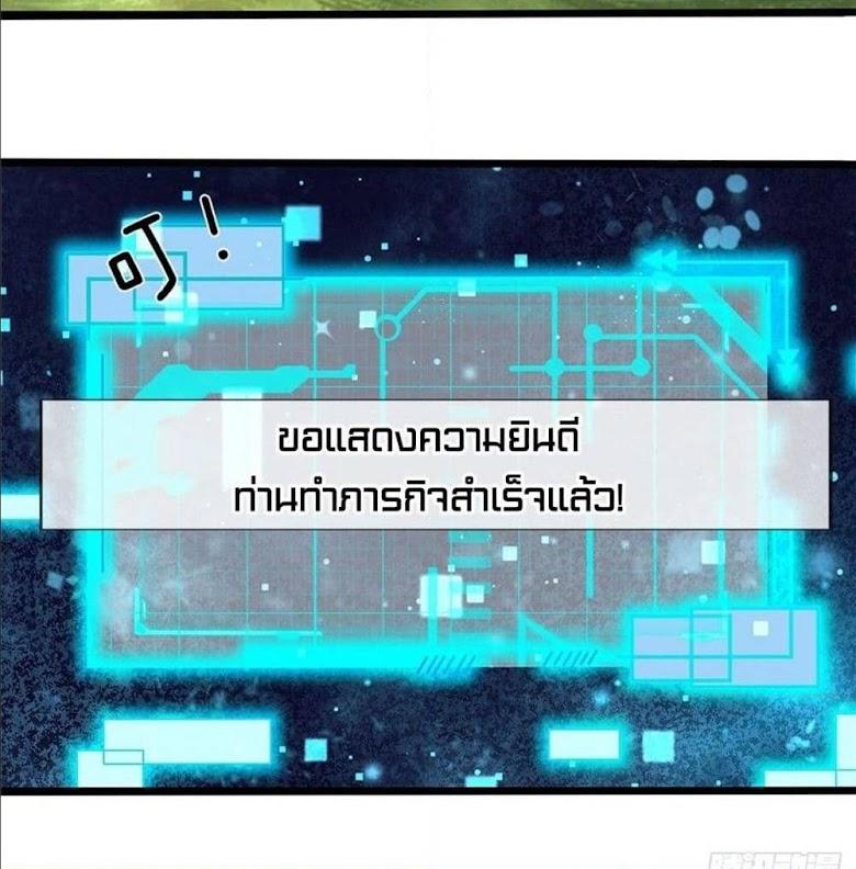 Opening to Supreme Dantian - หน้า 44