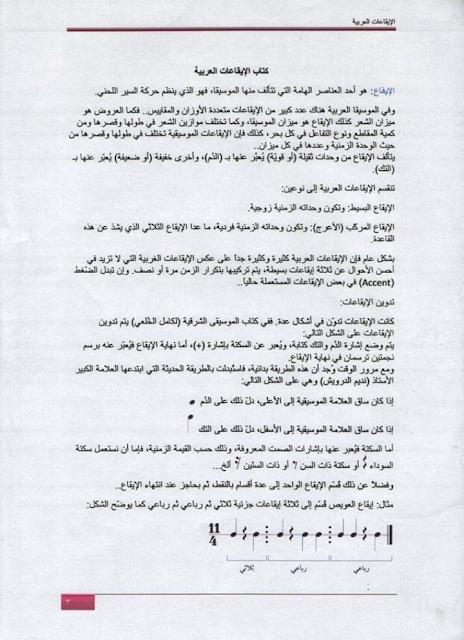 هذه اغلب الإيقاعات المستخدمة في موسيقانا العربية