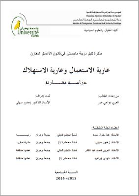 مذكرة ماجستير: عارية الاستعمال وعارية الاستهلاك (دراسة مقارنة) PDF