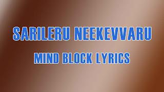 Mind Block Lyrics