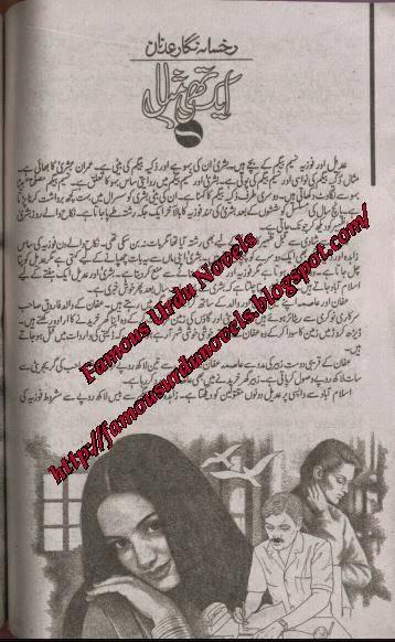 Rukhsana Nigar Adnan Novels Pdf