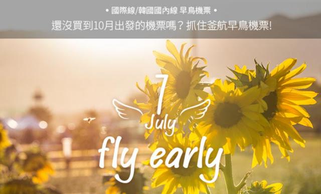 釜山航空【10月早鳥】香港 / 澳門 飛 釜山 單程 HK$405起, 台北 飛 釜山 TWD1,100起,明早(7月5日)10時開賣。