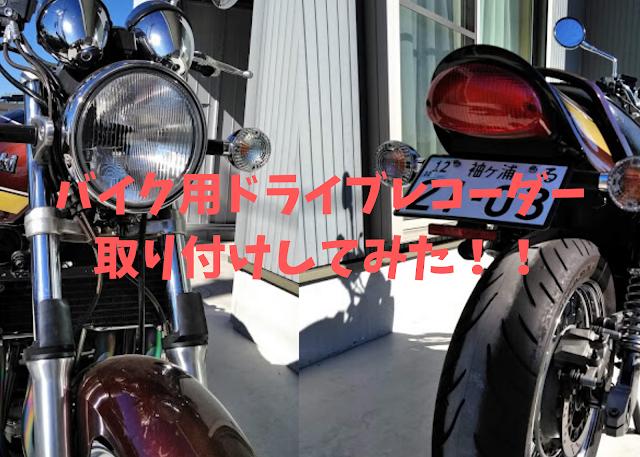 バイク ドライブレコーダー BlueSkySea DV688の写真