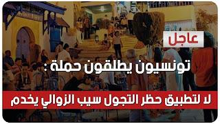 """تونسيون يطلقون حملة رفضا للقرارات الجديدة : """"لا لتطبيق حظر التجوّل سيب #الزوالي يخدم شنوا ذنبو الي يخدم بالليل"""""""