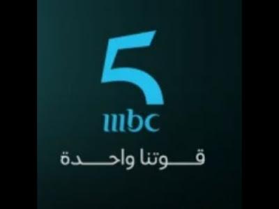 قناة ام بى سى الخامسة الفضائية