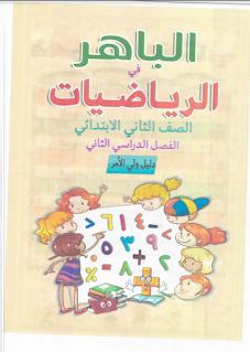 تحميل كتاب الباهر في الرياضيات الصف الثاني الابتدائى الترم الثانى بالحل al baher 2