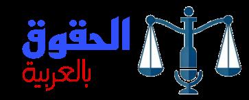 الحقوق بالعربية